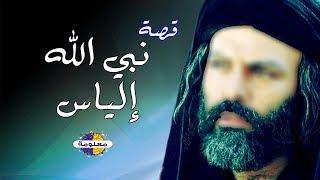 تعرف على نبي الله إلياس عليه السلام والى من بعث