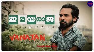 Oro Veyilil Oro Mazhayil   ILAYARAJA Malayalam  Movie MP3 Song  Powerful Music World  2018 Songs