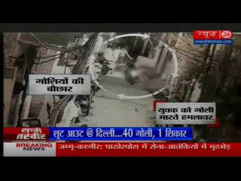 Gang war in Delhi, CCTV footage shows 4 men chasing and brutally killing a man  in Usmanpur area.
