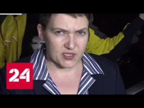 Вышла на волю суд не стал продлевать арест Надежде Савченко   Россия 24