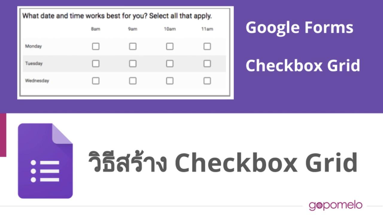 Google Forms: วิธีการสร้าง CheckBox Grid - YouTube
