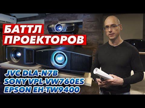 Какой проектор выбрать в кинозал? | Sony VPL-VW760ES, JVC DLA-N7B, Epson EH-TW9400