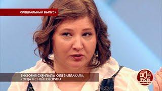 Пусть говорят. Виктория Скрипаль: Юля заплакала, когда я с ней говорила. Самые драматичные моменты с