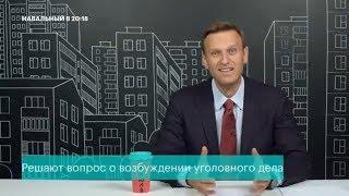Самая смешная история из Ростова. В какой стране это может быть реальностью? Рассказывает Навальный
