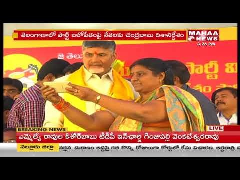 L Ramana Speech in TTDP Meeting at NTR Trust Bhavan | Hyderabad | Mahaa News