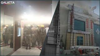 Shocking Footage of Chennai Silks Fire Accident