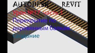 Урок №17 Перекрытие по деревянным балкам. Семейства в AUTODESK REVIT