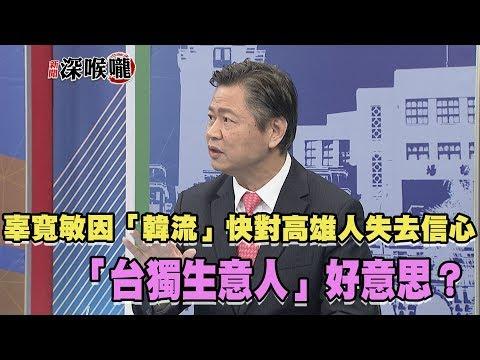 2019.01.01新聞深喉嚨 辜寬敏因「韓流」快對高雄人失去信心...「台獨生意人」好意思?