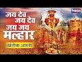 Khandoba chi Aarti - Jai Malhar Aarti - Jai Dev Jai dev Jai Jai Malhar - खंडोबाची आरती