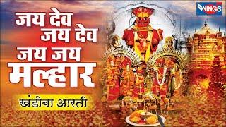जय देव जय देव जय जय मल्हार -  खंडोबा  आरती   Khandoba chi Aarti - Jai Dev Jai dev Jai Jai Malhar