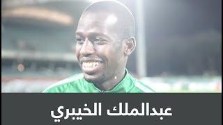 عبدالملك الخيبري : الملعب الذي سنلعب عليه المباراة ملعب كريكت !