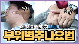 추나요법 찐 ASMR 부위별 추나요법 허리 어깨 골반 …