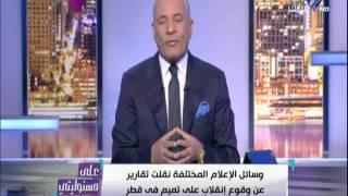 على مسئوليتي - أحمد موسي يفتح النار علي أمير قطر ويؤكد: «تميم مختل عقليا»