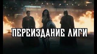 Трейлер Лиги Справедливости(Звук+Видео)
