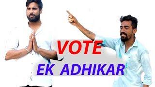 VOTE EK ADHIKAR I 2018 I VICTOR SIGHT