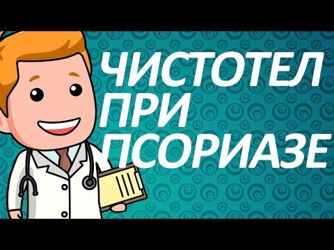 Чистотел - лечение, применение, свойства, рецепты