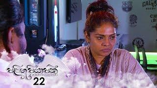 Palingu Piyapath | Episode 22 - (2020-01-12) | ITN Thumbnail