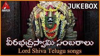 Lord Shiva Devotional Songs | Back to Back Telugu Songs Jukebox 02 | Veerabhadra Swamy Sambaralu