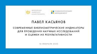 Открытая лекция эксперта по библиометрии Web of Science group Павла Касьянова