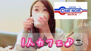 【1人カフェ】シャノアールでひたすら食べてきました♪