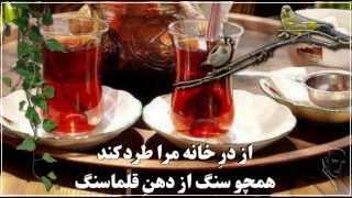 "Hassan Shahrestani, غزل خراباتي ""حسن شهرستاني""؛ ♥ Iraj Mirza, ايرج ميرزا ـ دلِ مادر"