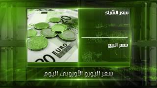 تعرف على أسعار العملات أمام الجنيه اليوم الاثنين 24-10-2016