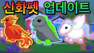 [로블록스] 입양하세요 신화펫 업데이트 아이디어!! screenshot 4