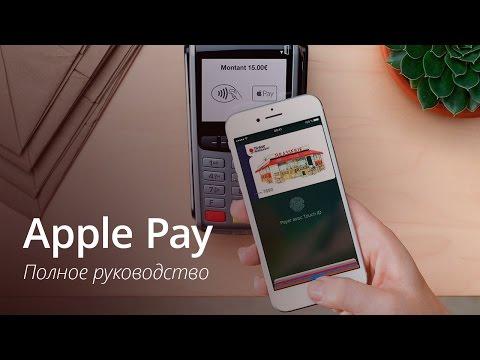 Полный обзор Apple Pay