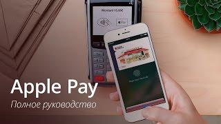 видео Apple pay – что это такое