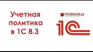 Учетная политика в 1С Бухгалтерия 8.3
