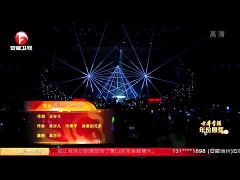Kris Wu Yi Fan -Bad Girl performance at Anhui TV Spring Festival