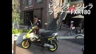 ピアジオ:ジレラランナーFXR180:2スト車参考動画