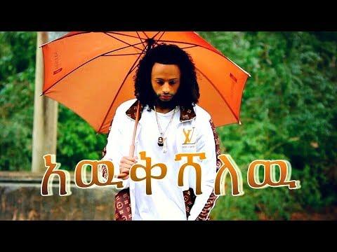 King Simba Nate ft. Wintana - Awkshalew - New Ethiopian Music 2018 (Official Video)