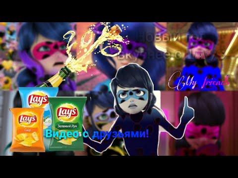Новый год вкуснее с Lays! // Егор Крид || Видео с друзьями! || Леди Баг и Супер Кот