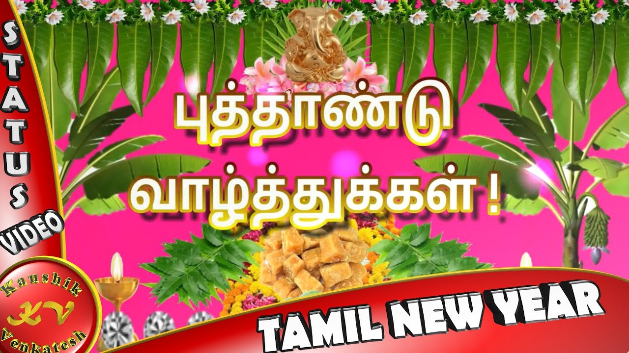 happy puthandu 2018tamil new year wisheswhatsapp video downloadgreetings animationmessages