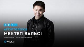 Артур Төлепов - Мектеп вальсі (аудио)