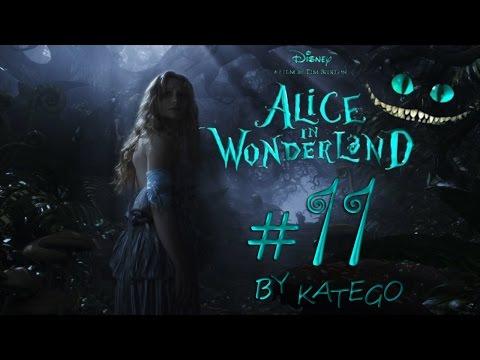 Алиса в Стране Чудес (Alice in Wonderland, 2010). #11. [Милосович Стейн]