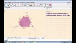 Построение сечения в прямоугольном параллелепипеде