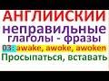 Awake Awoke Awoken
