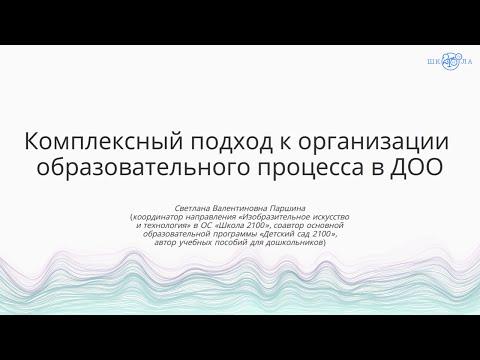 Видео Формы организации музыкальной деятельности детей.