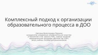 Паршина С.В. | Комплексный подход к организации образовательного процесса в ДОО