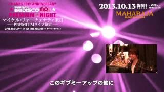 マイケル・フォーチュナティ来日 -PREMIUMライブ決定- GIVE ME UP... IN...