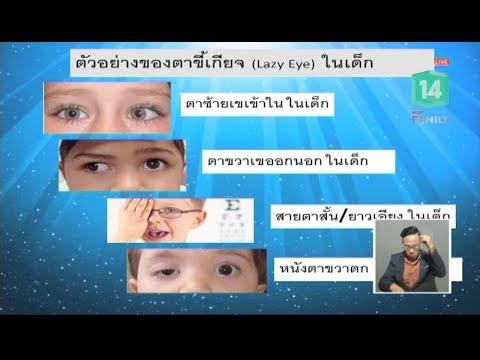 เลี้ยงลูกด้วยมือถือ แท็บเล็ต เสี่ยงสุขภาพตาเสื่อมก่อนวัย - วันที่ 09 Nov 2018