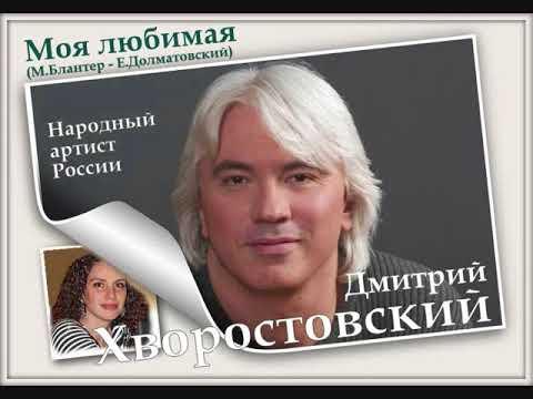 Дмитрий Хворостовский - Моя любимая
