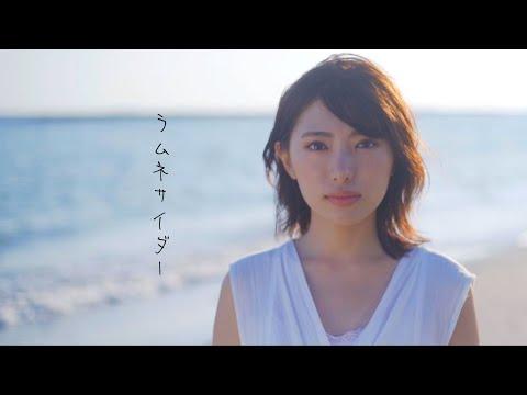 【ノスタルジック】ラムネサイダー / EARNIE FROGs 【Official Music Clip】