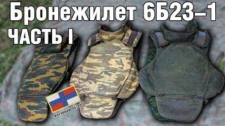 Военный Обзор : Бронежилет 6Б23-1 разборка и особенности Часть 1(Instagram - http://instagram.com/military_review Вконтакте - http://vk.com/voen_obzor Яндекс кошелек - 410012615710426., 2016-10-03T18:17:14.000Z)