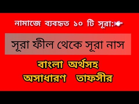 সূরা ফীল থেকে সূরা নাস পর্যন্ত তেলাওয়াত বাংলা অর্থসহ।।Sura Fil to sura Nas..!!