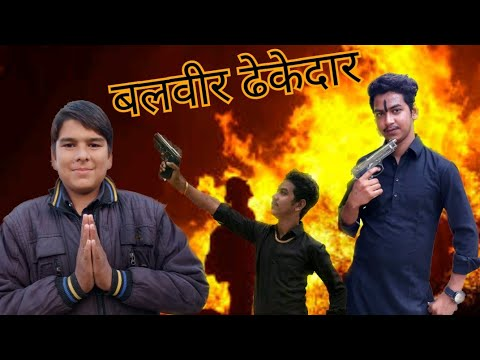 Balveer thekedar ki Bashuli || Funny Video|| 2018 Latest Updates thumbnail