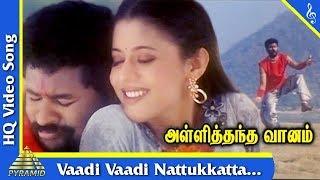 Song: vaadi nattukkattai …. singers : shankar mahadevan, sujatha music: vidyasagar director sridhar prasad producer: roja combines a peppy duet song ...