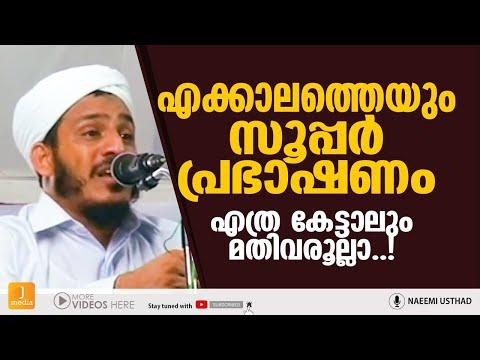 എക്കാലത്തെയും സൂപ്പര് പ്രഭാഷണങ്ങളിലൊന്ന് | Islamic Speech Video | Farooq Naeemi J Media
